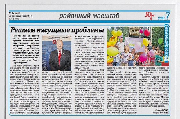 На районе: Дайджест местных газет № 4. Изображение № 5.