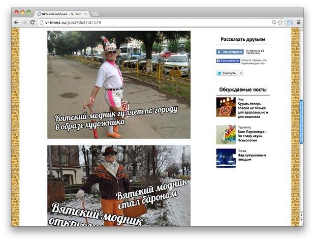 Страна и мы: Городские интернет-газеты в России (Часть III). Изображение № 31.