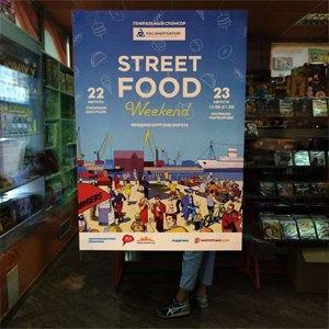 Московские фуди напервом фестивале Street Food Weekend  вКалининграде. Изображение № 35.