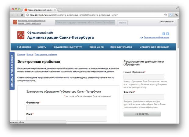 У администрации города появился новый официальный сайт. Изображение № 3.