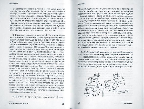 В Киеве создали альтернативный рисованный путеводитель . Зображення № 14.
