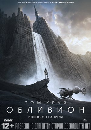 Фильмы недели: «Обливион», «Ку!Кин-дза-дза», «Долгая счастливая жизнь». Изображение №1.