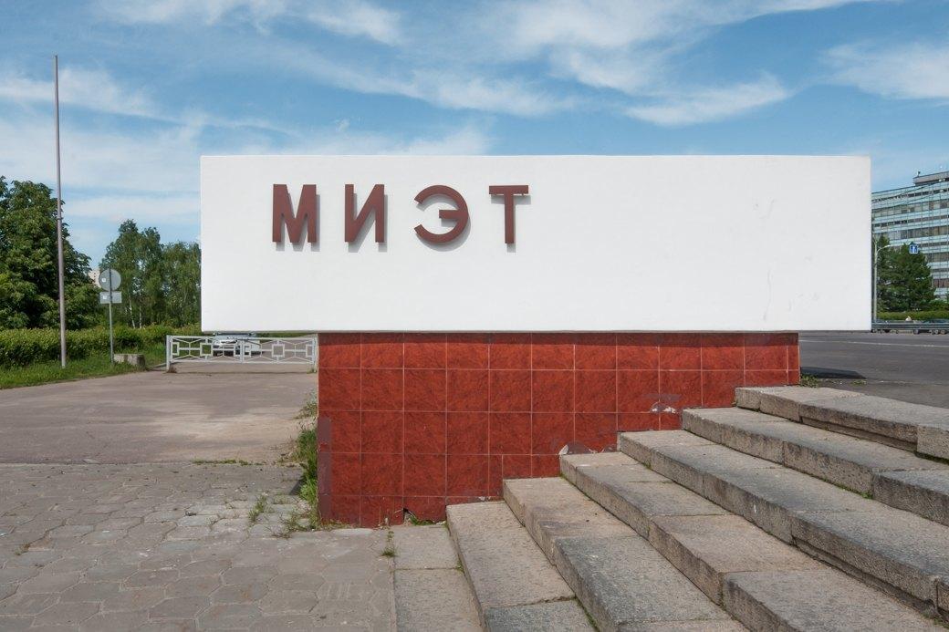 Советская утопия: КакЗеленоград нестал Кремниевой долиной. Изображение № 50.