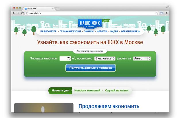 Улучшайзинг: Как гражданские активисты благоустраивают Москву. Изображение №2.