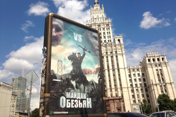 В Москве появились афиши несуществующего фильма «Майдан обезьян». Изображение № 1.