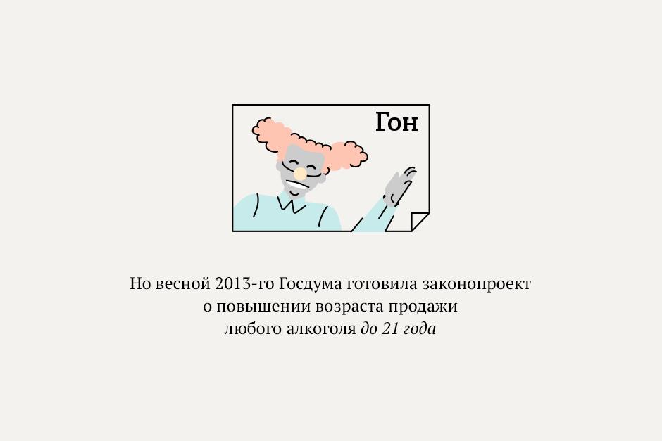 Гон или закон: Угадай инициативу депутата Заксобрания. Изображение № 62.