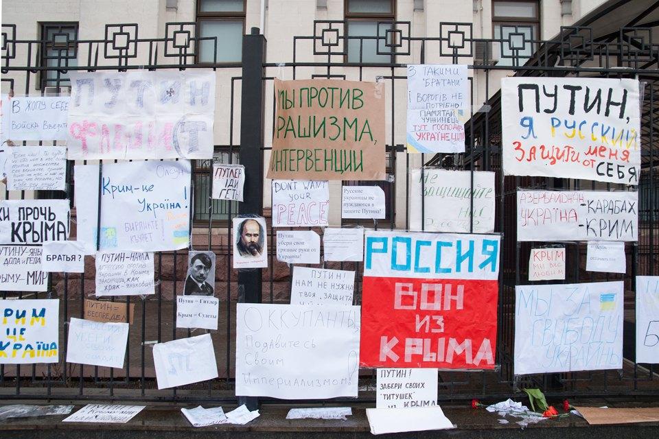 Плакаты на воротах российского посольства в Киеве . Изображение № 5.