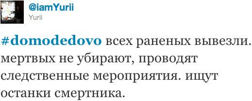 Теракт в Домодедове (Обновлено в 21:03). Изображение № 7.