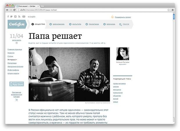 Cтрана и мы: Городские интернет-газеты в России. Часть II. Изображение № 12.
