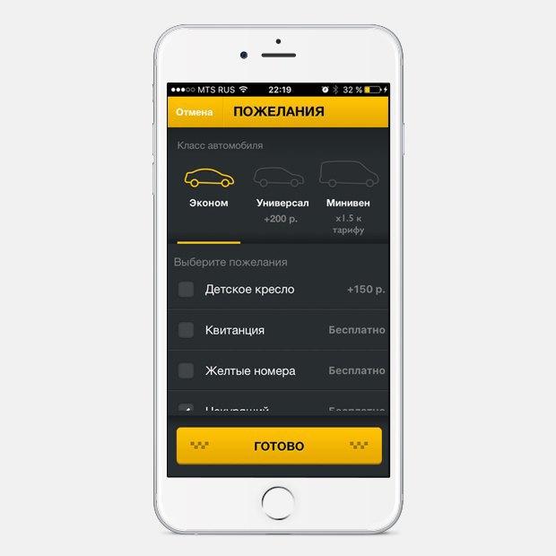 В России запустили сервис заказа такси по цене клиента. Изображение № 3.