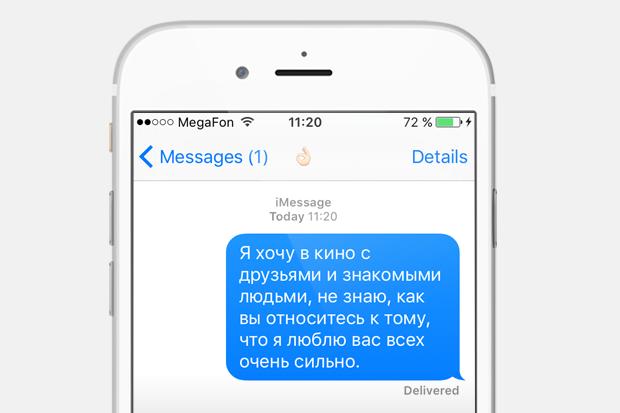 iOS9— осексе, России ивсех нас. Изображение № 2.