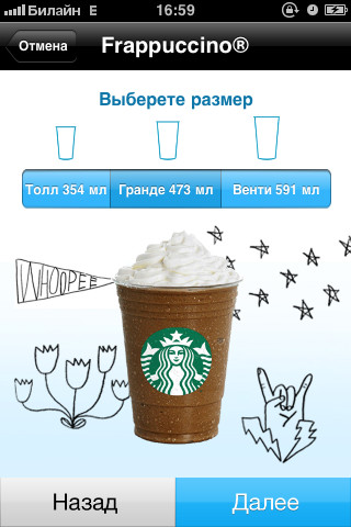 Starbucks выпустил iPhone-приложение для москвичей. Изображение № 9.