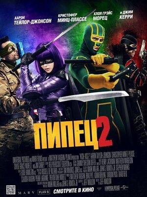 Фильмы недели: «Два ствола», «Лавлэйс», «Пипец-2». Изображение № 3.