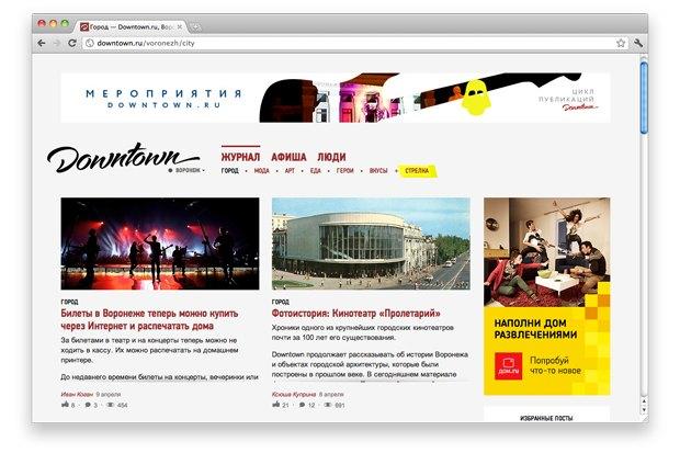 Страна и мы: Городские интернет-газеты в России (Часть I). Изображение № 1.