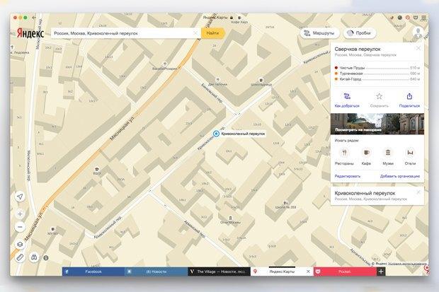 «Яндекс» разработал новую версию браузера. Изображение № 4.