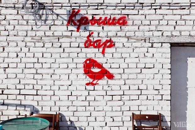 Новое место: Кафе «Крышабар». Изображение № 5.