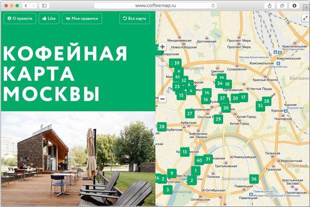 В Москве составили гид по лучшим городским кофейням. Изображение № 1.
