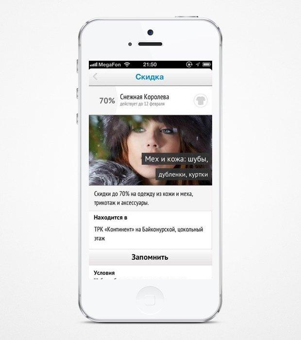 Появилось мобильное приложение для поиска скидок вторговых центрах. Изображение № 3.