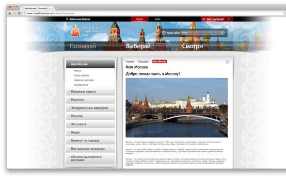 У Москвы появился туристический сайт. Изображение № 4.
