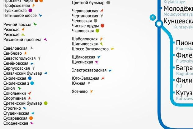 Карты на стол: Голосование за новую схему московского метро. Изображение № 21.