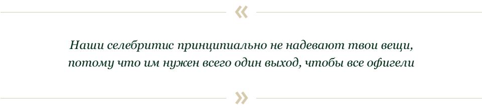 Гоша Рубчинский и Алишер: Что творится в российской моде?. Изображение № 33.