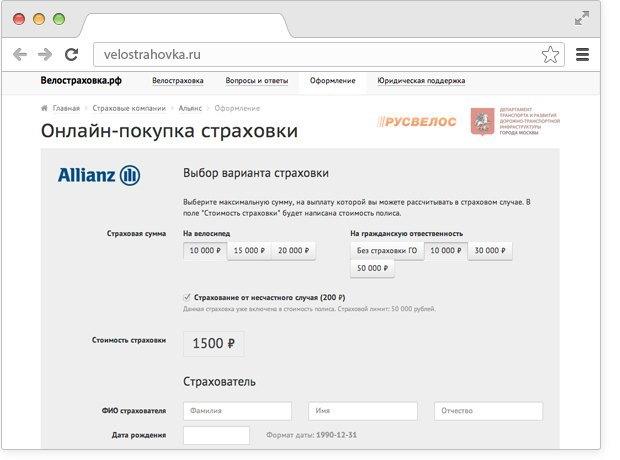 В Москве появилась услуга страхования велосипедов. Изображение № 2.