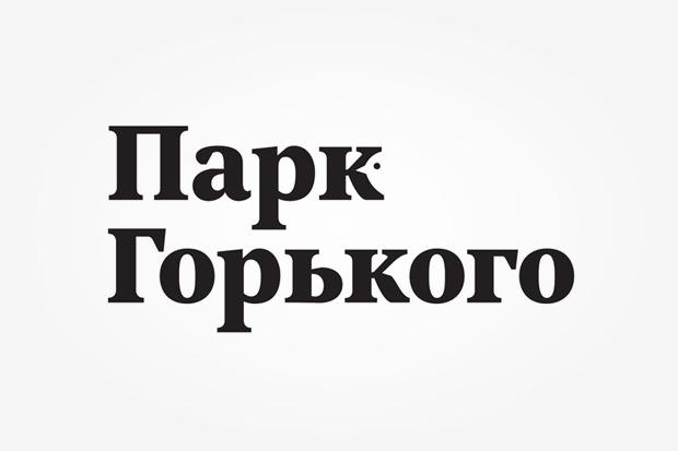 Студия Лебедева разработала фирменный стиль для Парка Горького. Изображение №1.