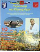 Лига наций: Украинцы в Петербурге. Изображение № 28.