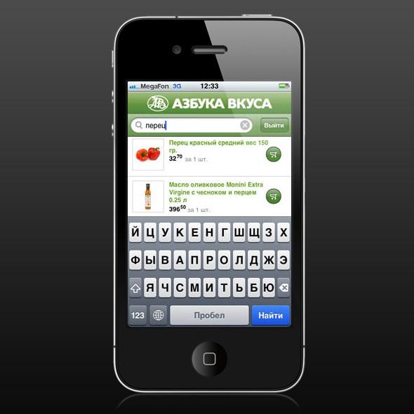 Как на ладони: 14 iPhone-приложений для Москвы. Изображение № 82.