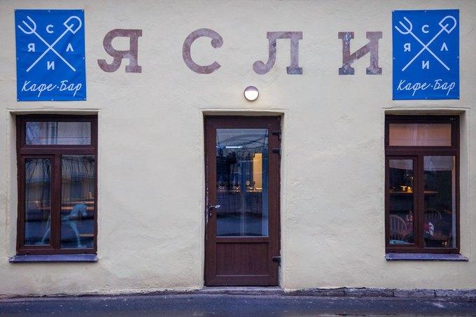 Рядом сАлександровским парком открылся кафе-бар «Ясли» . Изображение № 1.