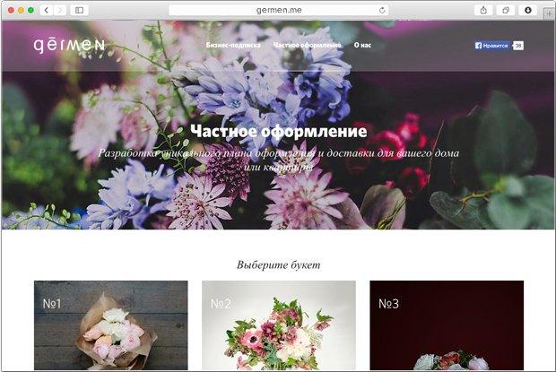 В Москве появился сервис доставки цветов по подписке Germen. Изображение № 2.