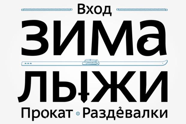 Студию Лебедева обвинили в плагиате стиля парка Горького. Изображение № 6.