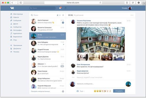 «ВКонтакте» представила новый дизайн. Изображение № 1.