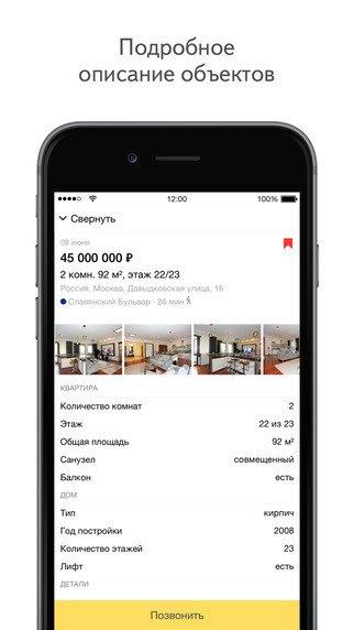 «Яндекс» выпустил приложение для поиска недвижимости. Изображение № 2.