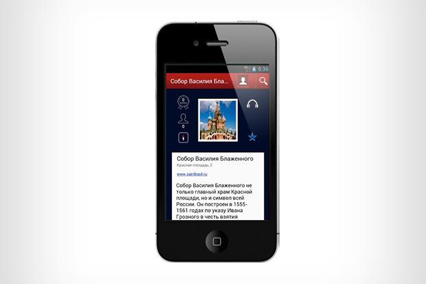 Правительство Москвы выпустило мобильное приложение для туристов. Изображение № 2.