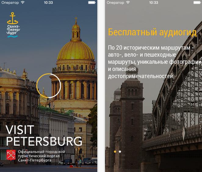 Городской туристический портал выпустил мобильный гид поПетербургу . Изображение № 1.