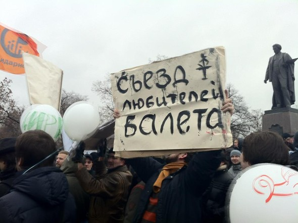 Не мой голос: Цитаты москвичей о событиях на Болотной площади. Изображение № 23.