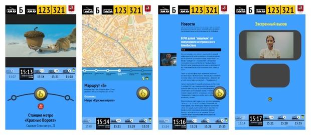 В Москве появятся «умные» автобусные остановки. Изображение №1.