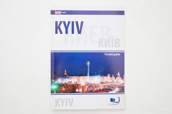 Гостям Евро-2012 будут бесплатно раздавать путеводители по Киеву. Зображення № 5.