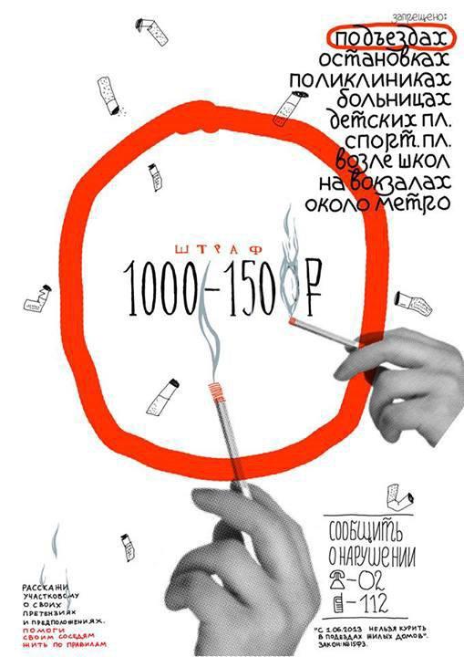 «РИА Новости» разработали антитабачные плакаты. Изображение № 1.