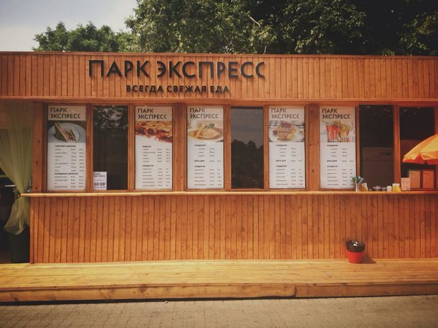 Команда Ragout открыла в зоопарке сеть кафе «Парк Экспресс». Изображение №1.