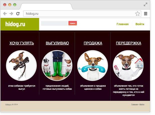В Петербурге создали сайт объявлений для любителей собак. Изображение № 2.