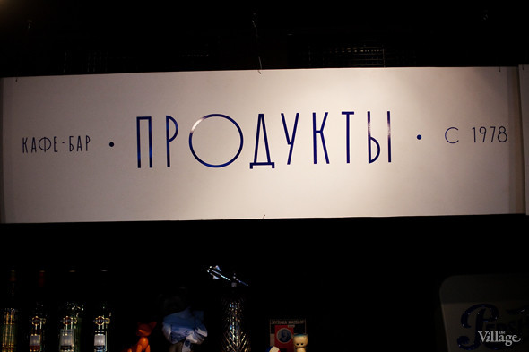 Новое место: Кафе-бар «Продукты». Изображение №7.