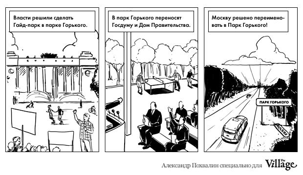 Постскриптум: Власти нашли место для Гайд-парка. Изображение №1.
