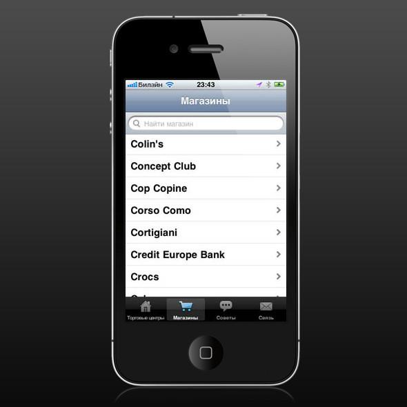 Как на ладони: 14 iPhone-приложений для Москвы. Изображение № 91.