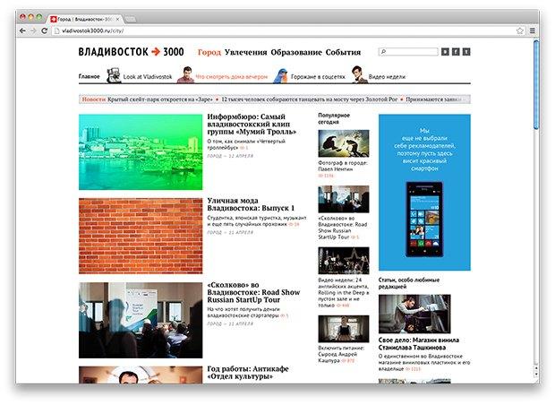 Cтрана и мы: Городские интернет-газеты в России. Часть II. Изображение № 2.