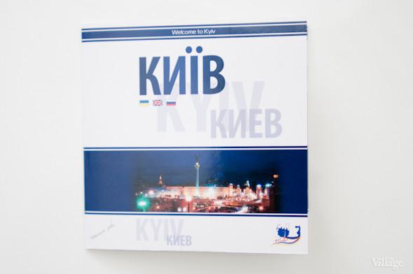 Гостям Евро-2012 будут бесплатно раздавать путеводители по Киеву. Зображення № 4.