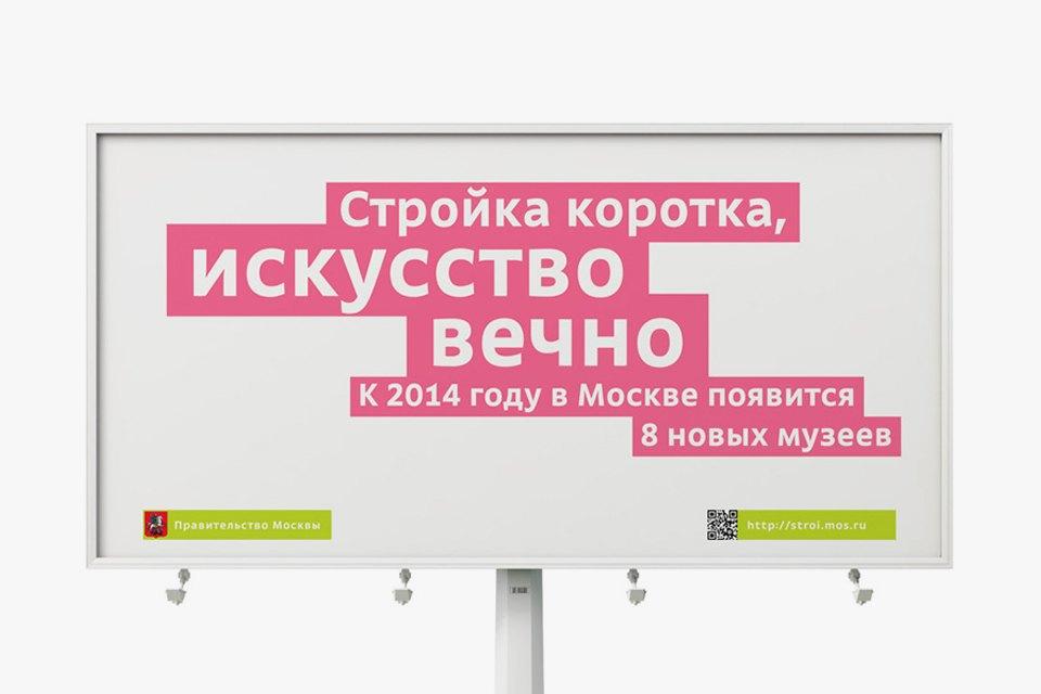 Концепция оформления московских строек  Студия Лебедева, 2013 год. Изображение № 7.