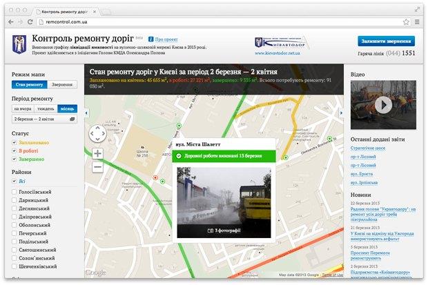 В Киеве запустили онлайн-сервис по контролю за ремонтом дорог. Зображення № 2.