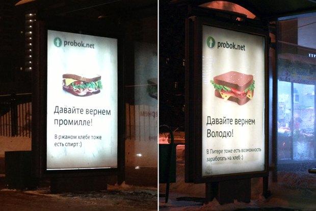 На Ленинском появилась партизанская реклама «Овощам.нет». Изображение № 1.
